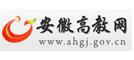 名称:安徽高教网 描述: