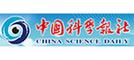 名称:中国科学报 描述: