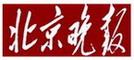 名称:北京晚报 描述: